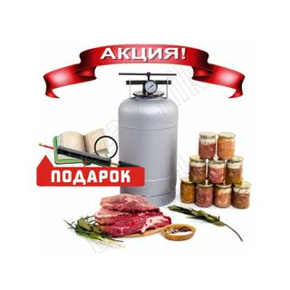 Автоклав Новогаз 18л УБ-18